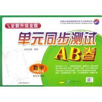数学:五年级 上册(青岛实验版 五四制)(2010年7月印刷)/单元同步测试AB卷(全新升级金版)