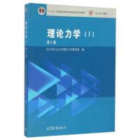 理论力学(Ⅰ)第8版