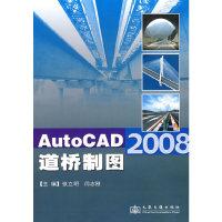 AutoCAD 2008 道桥制图
