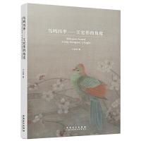 鸟鸣四季:江宏伟的角度