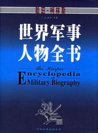 世界军事人物全书 精