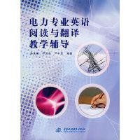 电力专业英语阅读与翻译教学辅导