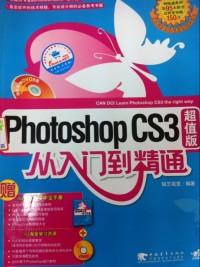 Photoshop CS3从入门到精通
