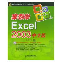 案例学Excel 2003中文版(含光盘)