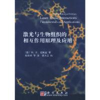 激光与生物组织的相互作用原理及应用