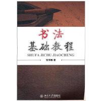 书法基础教程