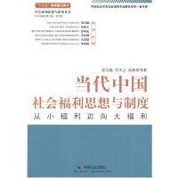 当代中国社会福利思想与制度:从小福利迈向大福利