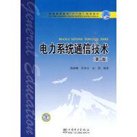 电力系统通信技术(第二版)