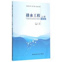 排水工程-上册-(第五版)