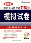 2007年六级考试710分模拟试卷