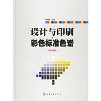 设计与印刷彩色标准色谱(哑光铜版)(精)