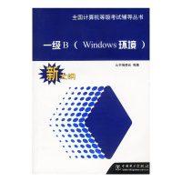 一级B(Windows环境)新大纲
