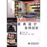 AutoAD家具设计案例剖析