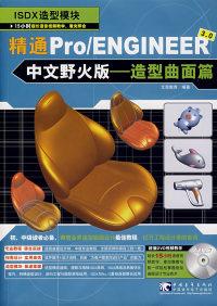 精通Pro/ENGINEER3.0中文野火版——造型曲面篇