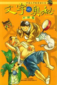 文字的奥秘(生活篇)/中国文字的前世今生