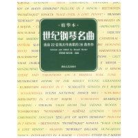 世纪钢琴名曲.精华本:选自22位伟大作曲家的36首杰作