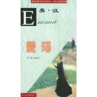 世界经典名著节录丛书:爱玛(英汉对照)