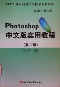 Photoshop中文版实用教程(第二版)