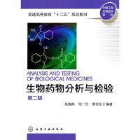生物药物分析与检验(第二版)
