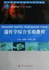 遗传学综合实验教程