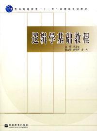 逻辑学基础教程(内容一致,印次、封面或原价不同,统一售价,随机发货)