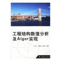 工程结构数值分析及Algor实现