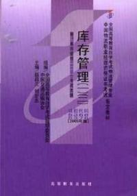 库存管理(一)(二)(课程代码 5638)(2005年版)