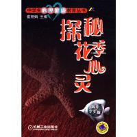 探秘花季心灵:高中学生版/中学生心理健康教育丛书