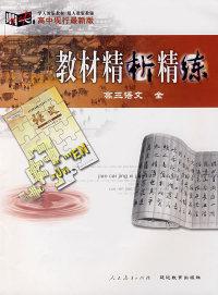 教材精析精练:高三语文( 全)