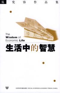 生活中的智慧——易宪容作品集