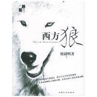西方狼——人文书房丛书