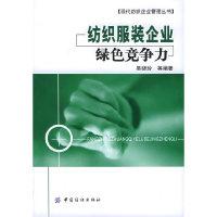 纺织服装企业绿色竞争力/现代纺织企业管理丛书