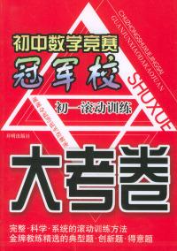 初中数学竞赛冠军校:大考卷(初一滚动训练)