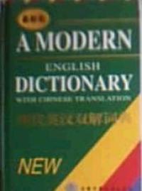 最新版现代英汉双解词典
