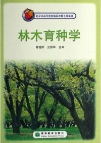 林木育种学