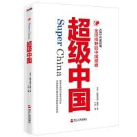 超级中国(全球视野的中国观察)