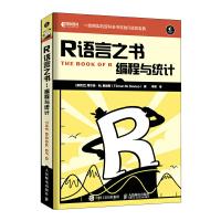 R语言之书 编程与统计