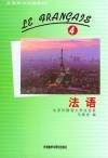 法语(4)(内容一致,印次、封面或原价不同,统一售价,随机发货)