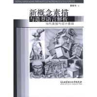新概念素描与造型语言解析
