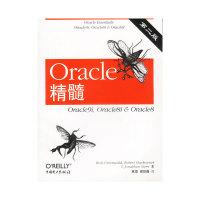 Oracle精髓(第二版)