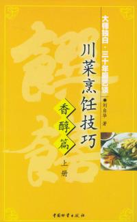 川菜烹饪技巧 香醇篇 上下