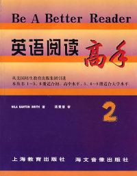 英语阅读高手(2)