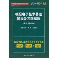 模拟电子技术基础辅导及习题精解(清华第4版)