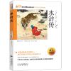水浒传(读写达标版)