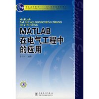 MATLAB在电气工程中的应用