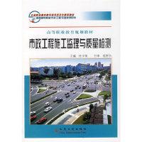 市政工程施工监理与质量检测
