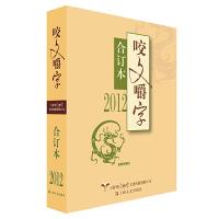 2012年 咬文嚼字 合订本(平)