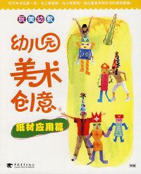 玩美幼教——幼儿园美术创意②纸材应用篇