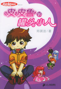 皮皮鲁总动员第一辑:皮皮鲁和罐头小人