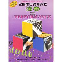 巴斯蒂安钢琴教程演奏(二)(共4册)